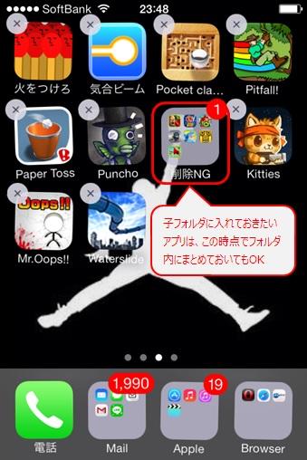 子フォルダに入れたいアプリをすべてフォルダ内に移動
