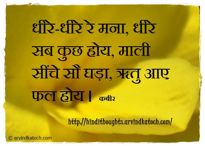 Gardener, Hindi, Thought, Quote, Kabir, Kabir Quote, fruits.