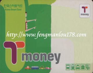 首尔交通智慧卡