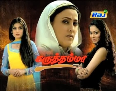 Karuthamma,Episode 587, 16-04-2014,Raj Tv Serial