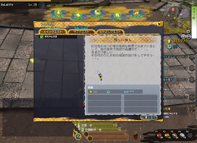 Onigiri Online - Quest Log