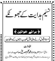 Nasim-e-Hidayat-ke-jhonke-(Khawateen) urdu