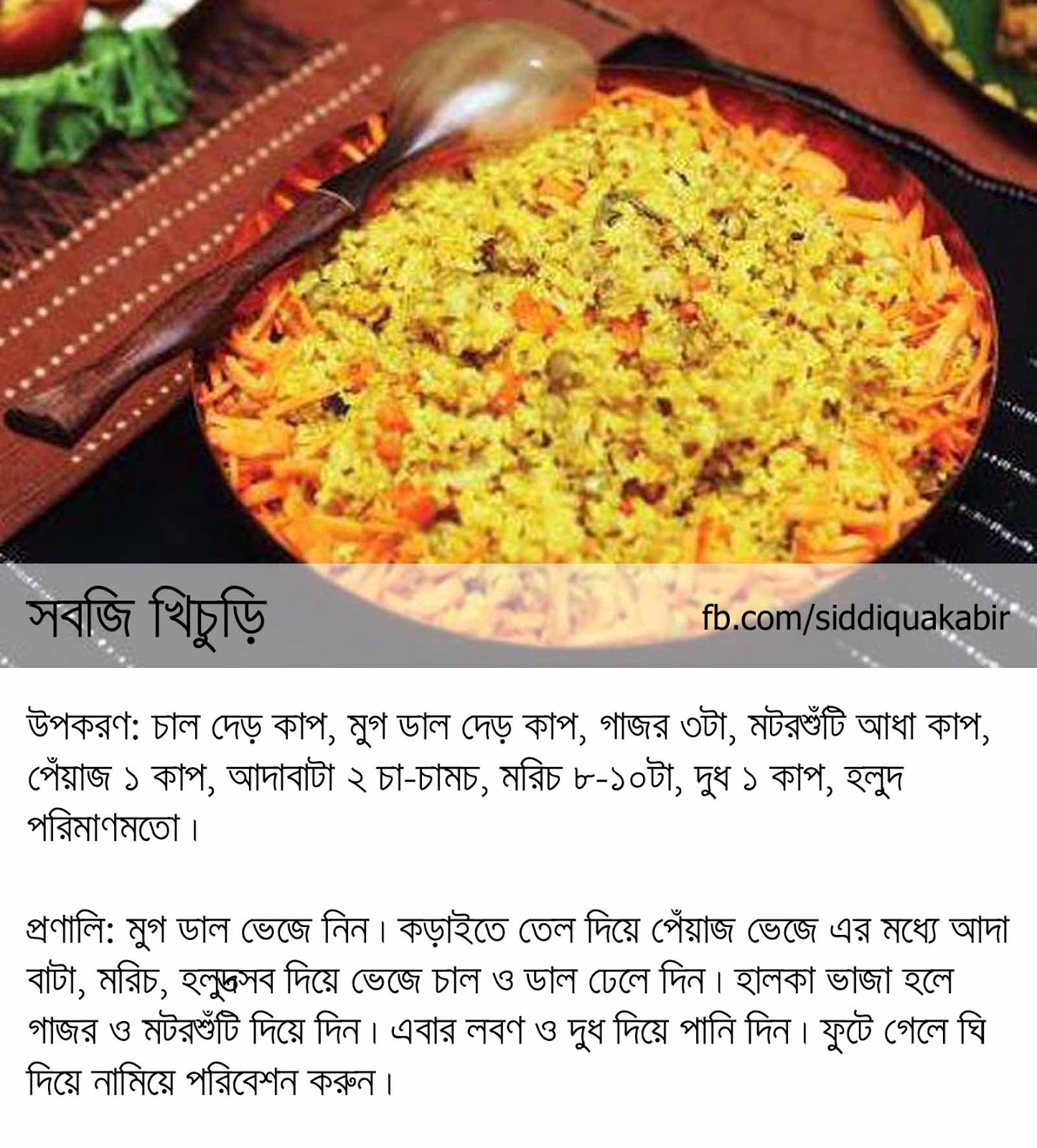 Bangali foods some khichuri recipes in bangla sobji khichuri vegetable khichuri forumfinder