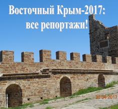 И вновь нас манит Крым...