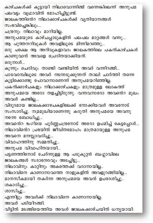 Malayalam story - Nilaavu.2