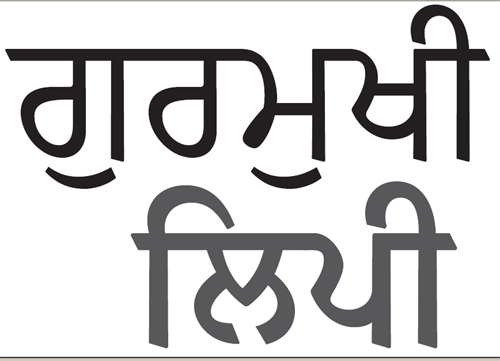 India art n design inditerrain the gurmukhi font Punjabi calligraphy font