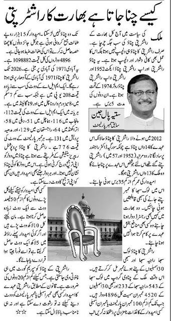 کیسے چنا جاتا ہے بھارت کا راشٹرپتی - ستیا پال جین (سابقہ ممبر پارلیمنٹ)