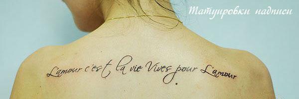 Фразы афоризмы высказывания на французском с  - татуировки на французском