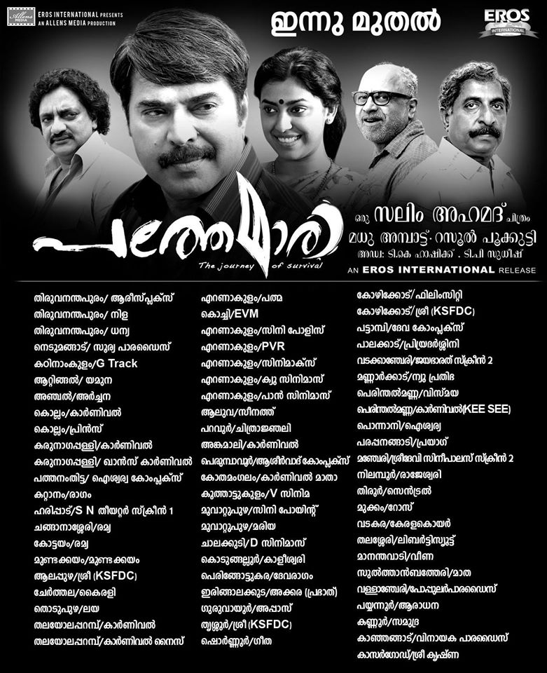 maheshinte prathikaram full movie dailymotion part 1