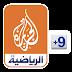 Watch AlJazeera SPORT +9 مشاهدة الجزيرة الرياضية