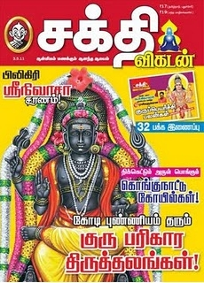 Download Link : 2011 Guru Peyarchi Palangal