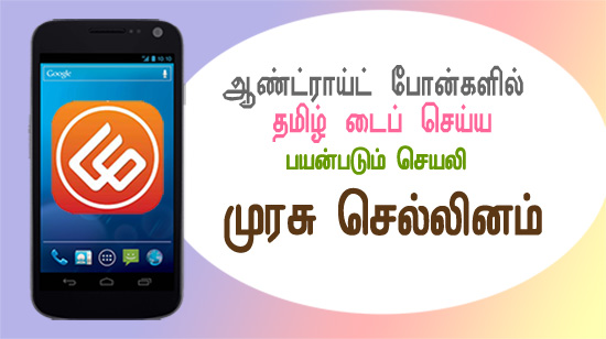 tamil typing app murasu sellinam for android