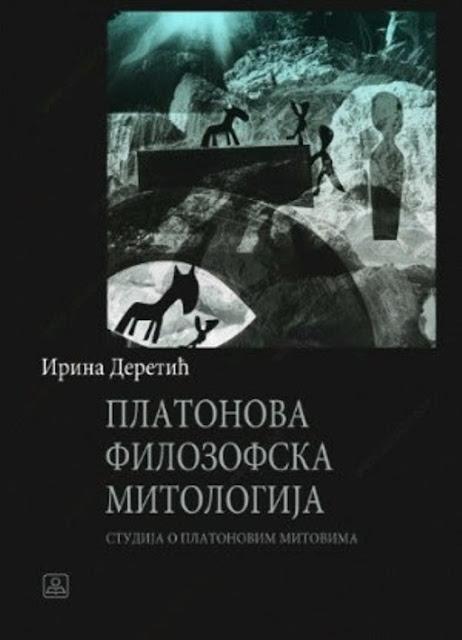 """Rahovor o knjizi """"Platonova filozofska mitologija"""""""