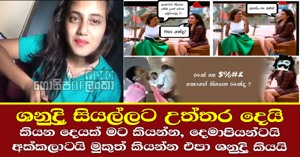 Shanudri Priyasad talks about her viral video