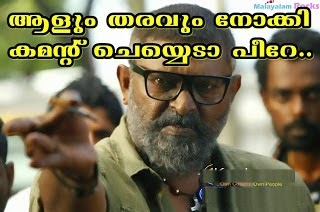 Facebook Malayalam Comment Images: Malayalam Comedy Dialogues61