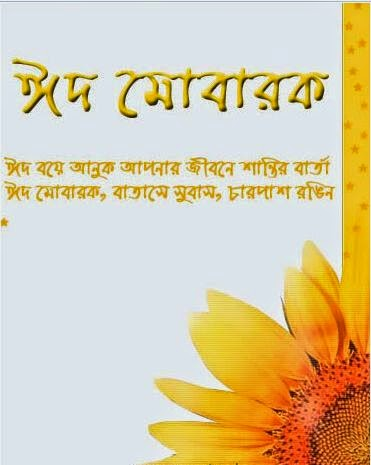 Top Bangla Eid Al-Fitr Greeting - Eid+mubarak+bangla+images  Picture_695094 .jpg