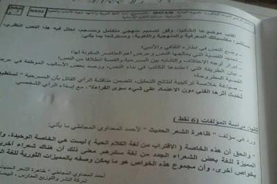 صفحات فايسبوكية تتحدى الوزير الوفا وتنشر امتحانات البكالوريا