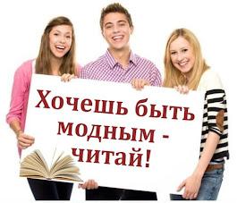 Советуем прочитать!