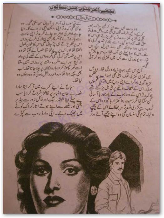 Tujhy dharkanon main basa lon by Matahil Tanawish pdf
