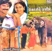 Watch Koil Yanai (1986) Tamil Movie Online