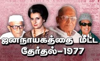 ஜனநாயகத்தை மீட்ட தேர்தல் – 1977   கதைகளின்கதை   07-01-2019