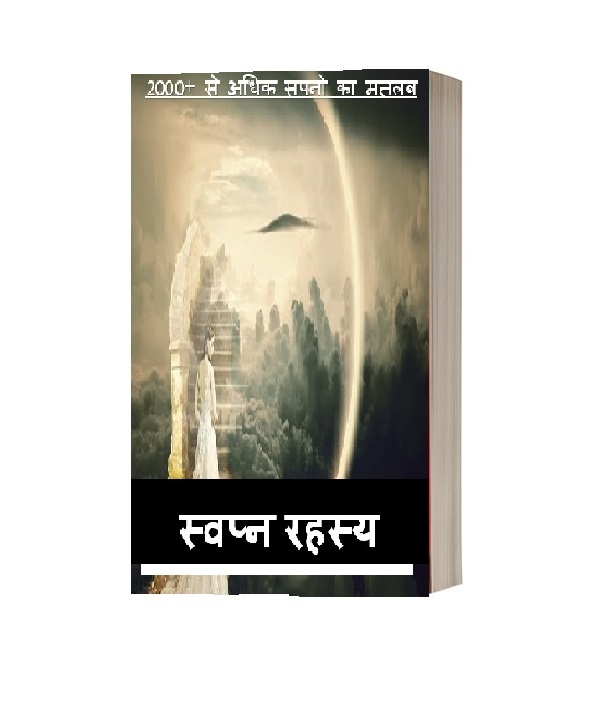 buy e-book for 2000+ sapano ke matalab