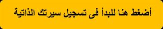 السعودية qwazefa