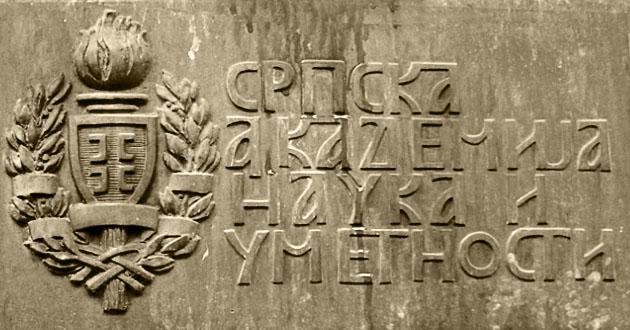 #SANU #Kosovo #Metohija #Časlav_Ocić #Naučni_skup #Zabrana #skup #okrugli_sto