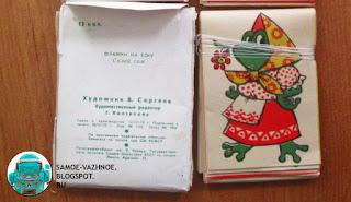 Гирлянда бумажные флажки советские СССР старые из детства