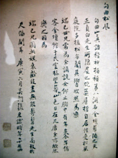 Text in upper right of Japanese painting