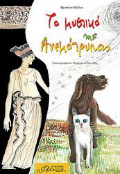 """""""Το μυστικό της Ανεμότρυπας"""" εκδόσεις Φίλντισι"""