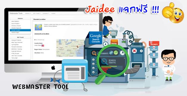 JAIDEE แจกฟรี เครื่องมือช่วย Webmaster