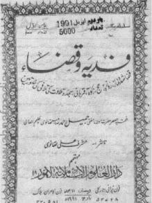 Fidya -o- Qaza By Shaykh Mufti Jameel Ahmad Thanvi (r.a)
