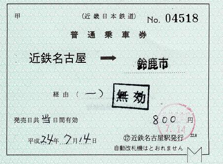 近畿日本鉄道 補充片道乗車券 近鉄名古屋駅発行