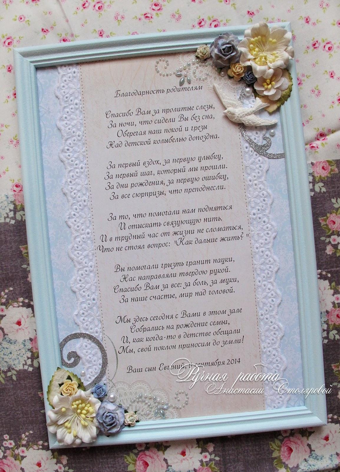 Благодарность на свадьбу родителям от невесты