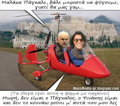 παπανδρέου Αγανακτισμένοι στο Σύνταγμα ελικόπτερο massmedia-gr