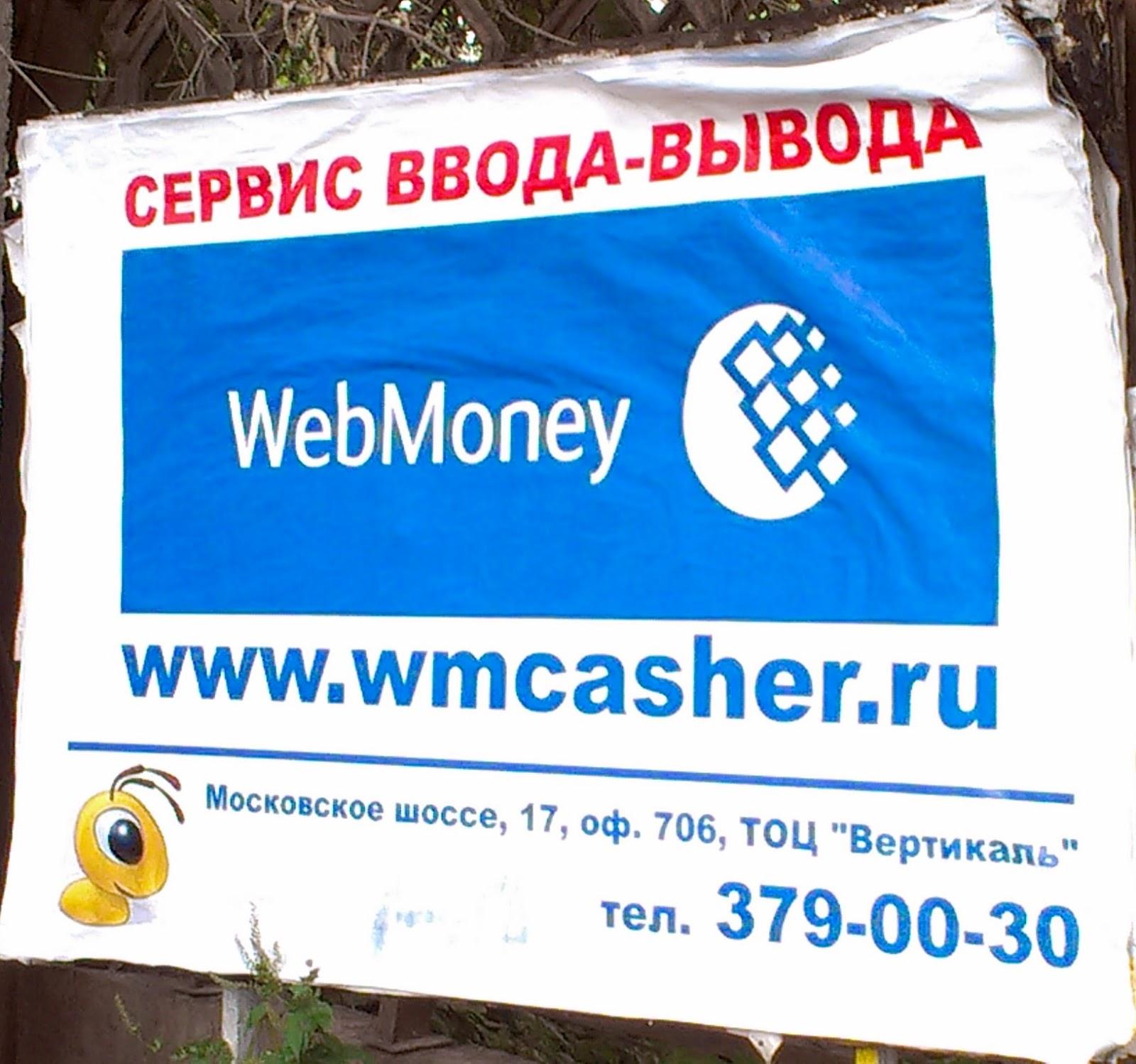 Заработок электронных денег