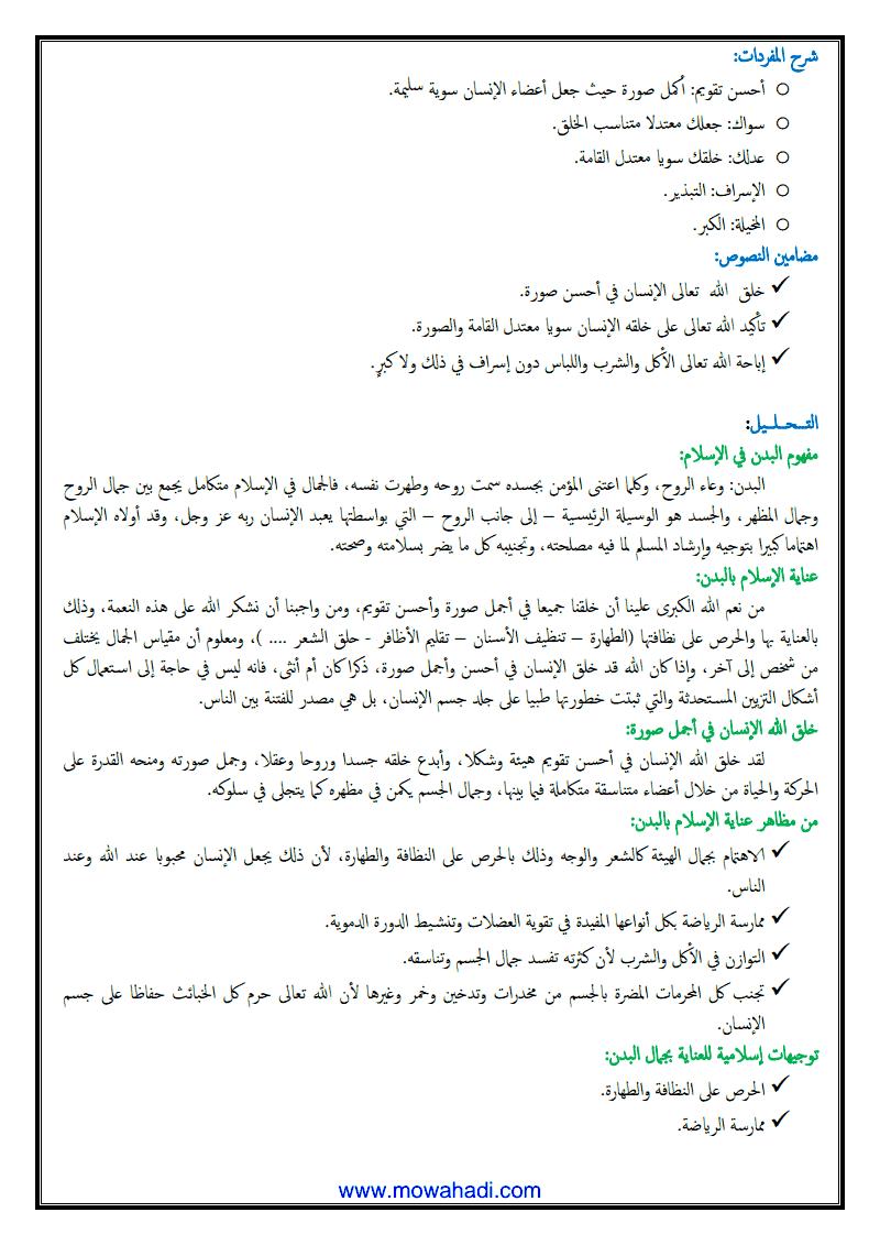 عناية الاسلام بجمال البدن-2