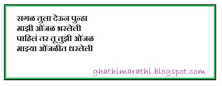 chandrashekhar gokhale punha mee maza charolya   marathi kavita sms jokes ukhane recipes