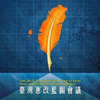 啟動憲政改革的對話(點選圖片)