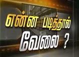 Yenna Padikkalam 03-06-2013 Sun News Show