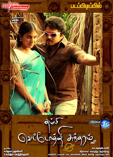 Thambi Vettothi Sundaram (2011) movie wallpaper Mediafire Mp3 Tamil Songs download{ilovemediafire.blogspot.com}