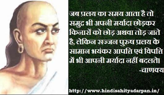 chanakya hindi quotes,anmol vichar