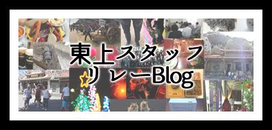 スタッフリレーブログ★