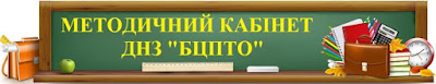 """МЕТОДИЧНИЙ КАБІНЕТ ДНЗ """"БЦПТО"""""""