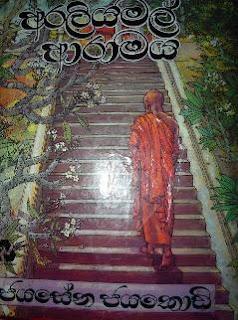 araliya mal aramaya sinhala novel