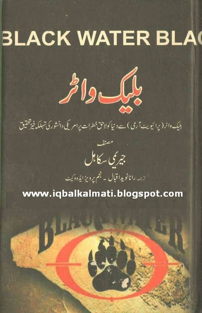 Black Water By Jeremy Scahill in Urdu