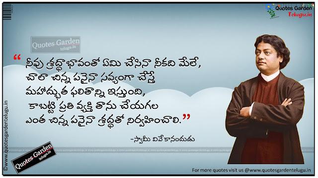 Telugu Vivekananda Inspirational Quotes