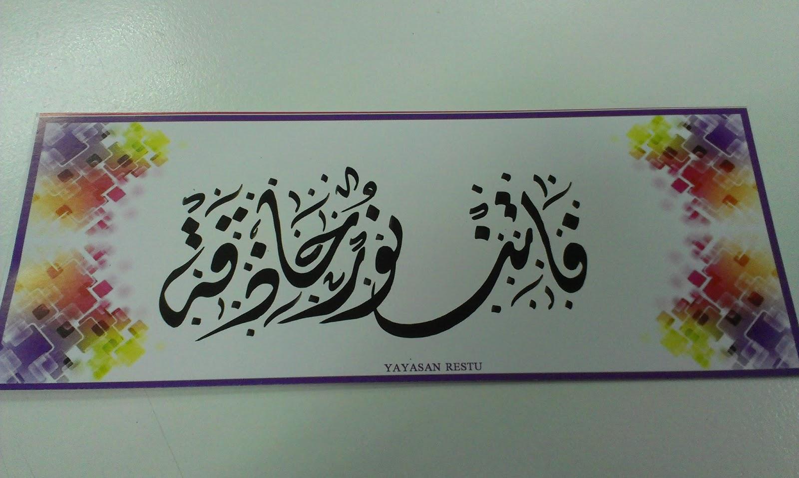 Bondezaidalifahdotcom In Jawi Basic Calligraphy
