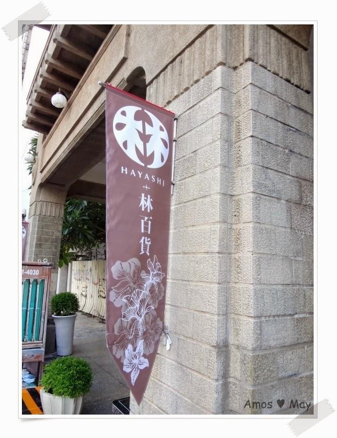 台南,景點,推薦,林百貨,掛旗